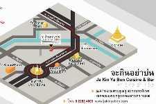 Ja Kin Ya Bon Cuisine & Bar